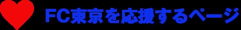 FC東京を応援するページ